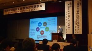 (札幌商工会議所セミナーで講演する林大臣(札幌市内のホテルにて))