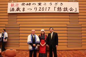 石橋町長(左)、お里さん(中)と