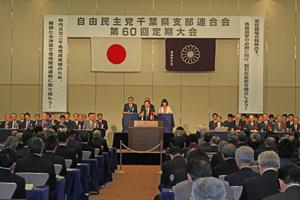 来賓挨拶する森田千葉県知事