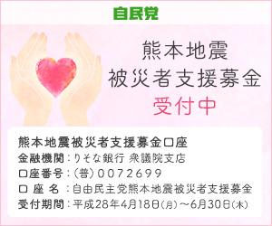 自民党 熊本地震被災者支援募金受付中