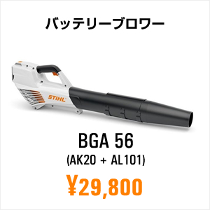 バッテリーブロワーBGA56