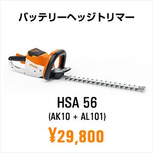 バッテリーヘッジトリマーHSA56